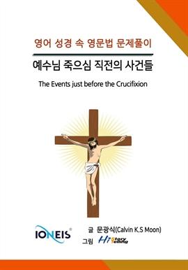 도서 이미지 - [오디오북] [영어 성경 속 영문법 문제풀이] 예수님 죽으심 직전의 사건들