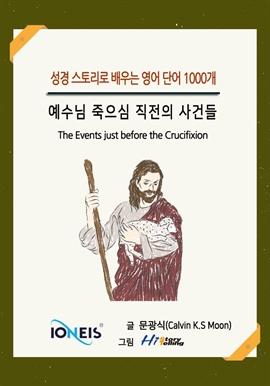도서 이미지 - [오디오북] [성경 스토리로 배우는 영어 단어 1000개] 예수님 죽으심 직전의 사건들