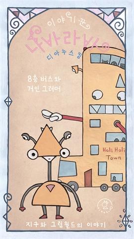 도서 이미지 - 8층 버스와 거인 그러머 - 이야기꾼 나바라바