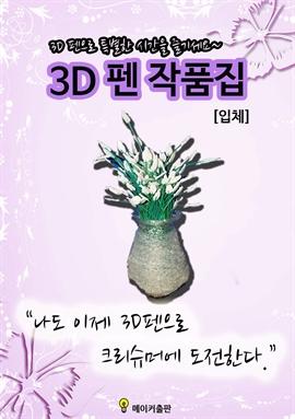 도서 이미지 - 3D펜 작품집[입체]