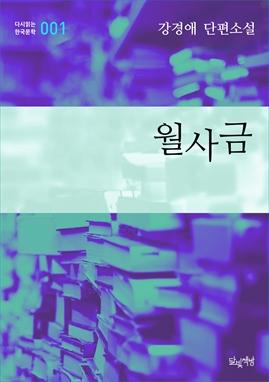 도서 이미지 - 월사금 (강경애 단편소설 다시읽는 한국문학 001)
