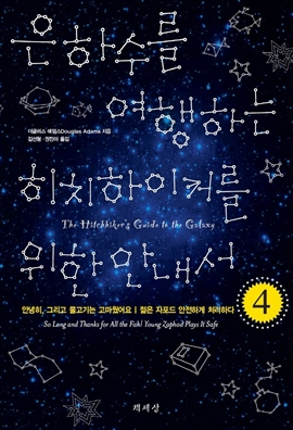도서 이미지 - 은하수를 여행하는 히치하이커를 위한 안내서 4