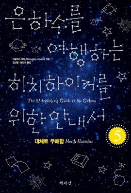도서 이미지 - 은하수를 여행하는 히치하이커를 위한 안내서 5