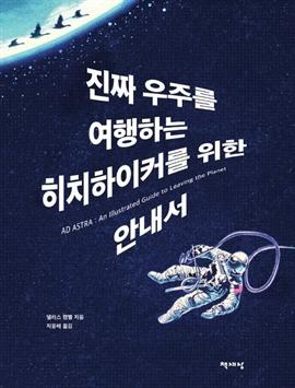 도서 이미지 - 진짜 우주를 여행하는 히치하이커를 위한 안내서