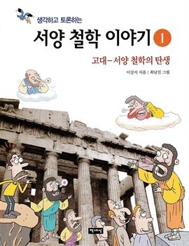 도서 이미지 - 생각하고 토론하는 서양 철학 이야기 1 -고대