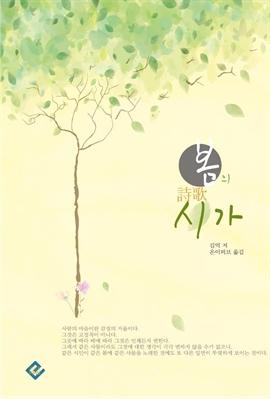 도서 이미지 - 봄의 시가(詩歌)