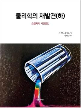 도서 이미지 - 물리학의 재발견 (하)