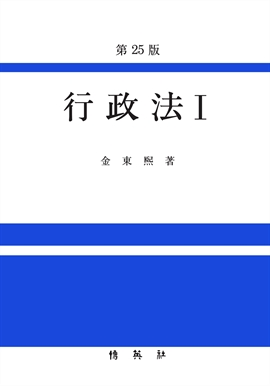 도서 이미지 - 행정법Ⅰ (제25판)