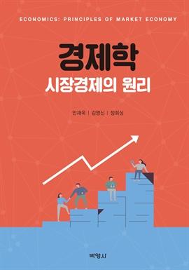 도서 이미지 - 경제학 : 시장경제의 원리