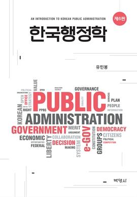 도서 이미지 - 한국행정학 (제6판)