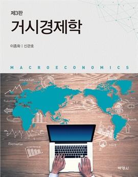 도서 이미지 - 거시경제학 (제3판)