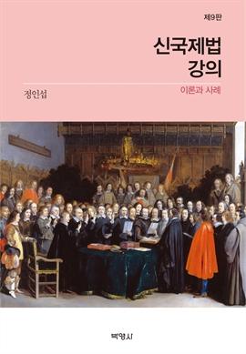 도서 이미지 - 신국제법강의 - 이론과 사례 (제9판)