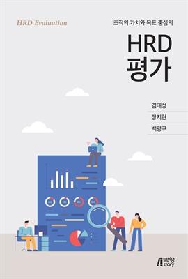 도서 이미지 - 조직의 가치와 목표중심의 HRD평가