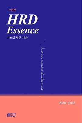 도서 이미지 - HRD Essence : 시스템접근기반 (수정판)