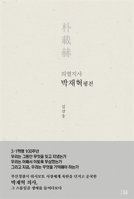 도서 이미지 - 의열지사 박재혁 평전