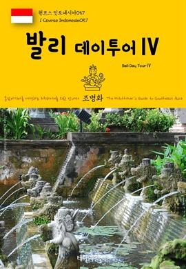 도서 이미지 - 원코스 인도네시아057 발리 데이투어Ⅳ 동남아시아를 여행하는 히치하이커를 위한 안내서