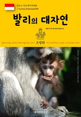 도서 이미지 - 원코스 인도네시아058 발리의 대자연 동남아시아를 여행하는 히치하이커를 위한 안내서