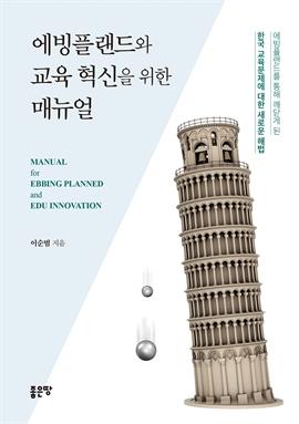 도서 이미지 - 에빙플랜드와 교육혁신을 위한 매뉴얼