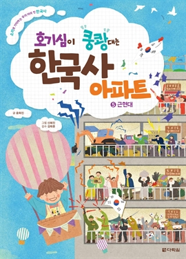 도서 이미지 - 호기심이 쿵쾅대는 한국사 아파트 ⑤근현대