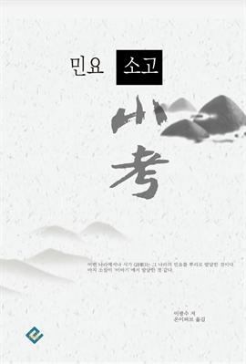 도서 이미지 - 민요 소고(小考)