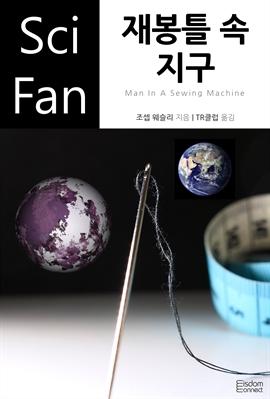 도서 이미지 - 〈SciFan 시리즈 152〉 재봉틀 속 지구