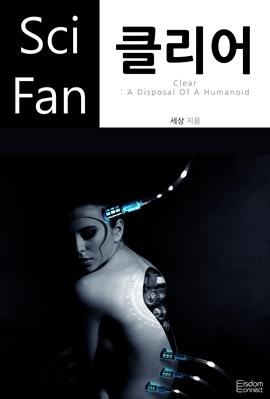 도서 이미지 - 〈SciFan 시리즈 153〉 클리어