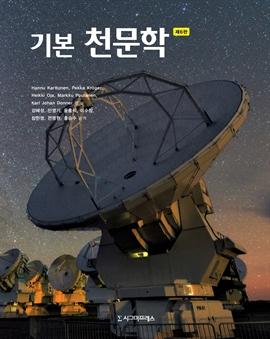 도서 이미지 - 기본 천문학 (제6판)