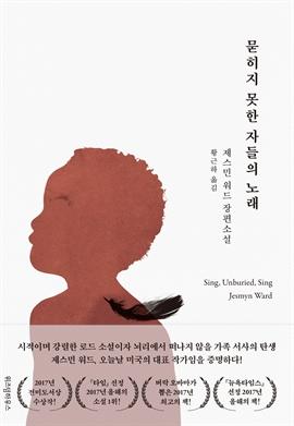 도서 이미지 - 묻히지 못한 자들의 노래 (체험판)