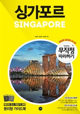 도서 이미지 - 무작정 따라하기 싱가포르