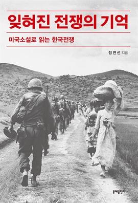도서 이미지 - 잊혀진 전쟁의 기억