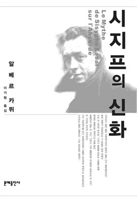 도서 이미지 - 시지프의 신화