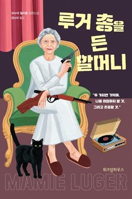 도서 이미지 - 루거 총을 든 할머니