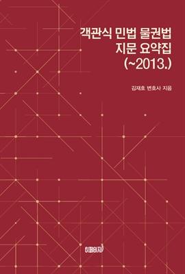 도서 이미지 - 객관식 민법 물권법 지문 요약집(~2013.)