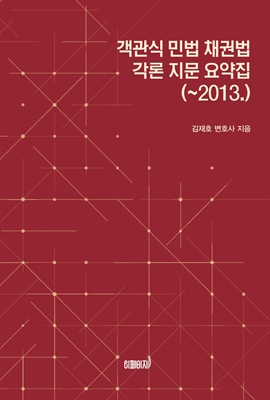 도서 이미지 - 객관식 민법 채권법 각론 지문 요약집(~2013.)
