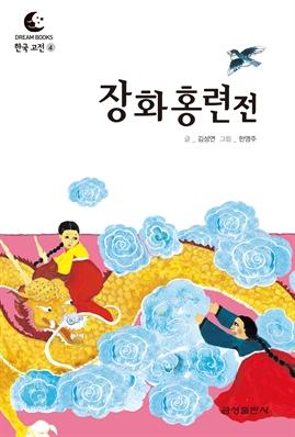 도서 이미지 - 드림북스 한국 고전 4. 장화홍련전