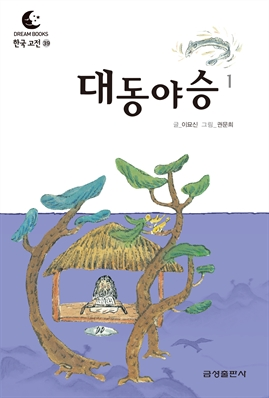 도서 이미지 - 드림북스 한국 고전 39. 대동야승①
