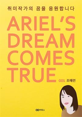 도서 이미지 - 취미작가의 꿈을 응원합니다