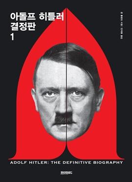 도서 이미지 - 아돌프 히틀러 결정판 1