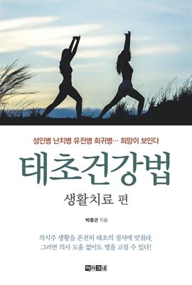 도서 이미지 - 태초건강법 생활치료 편