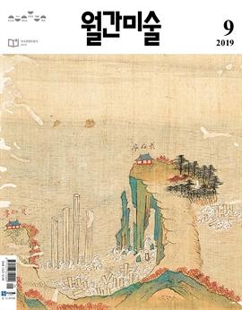 도서 이미지 - 월간 미술 2019년 09월