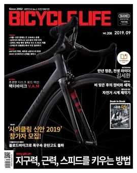 도서 이미지 - 자전거생활 2019년 09월