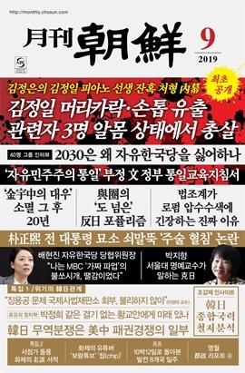 도서 이미지 - 월간조선 2019년 09월호