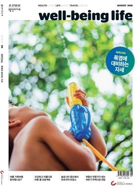 도서 이미지 - 웰빙라이프 2019년 8월호