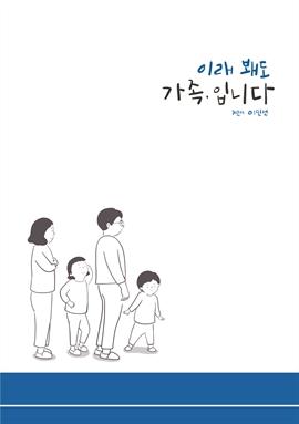 도서 이미지 - 이래봬도 가족,입니다