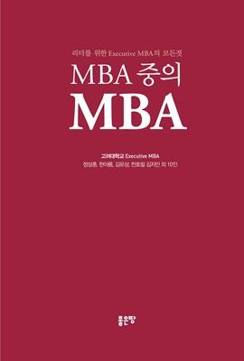 도서 이미지 - MBA 중의 MBA