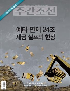 도서 이미지 - 주간조선 2574호