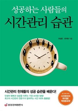 도서 이미지 - 성공하는 사람들의 시간관리 습관 (개정증보판)