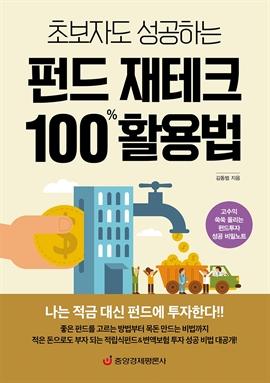 도서 이미지 - 초보자도 성공하는 펀드 재테크 100% 활용법