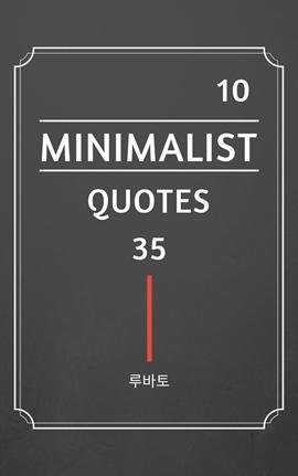 도서 이미지 - 10 Minimalist Quotes 35