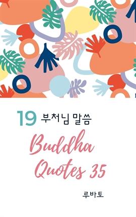 도서 이미지 - 19 Buddha Quotes 35
